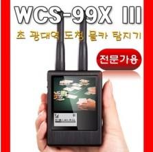 [WCS-99X III] 전문가용 초 광대역 숨김카메라 탐지기