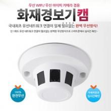 화재경보 무선카메라 OWL-400 wifi카메라 스마트폰 실시간 확인