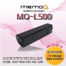 [MQ-L500(16GB)] 배터리녹음기최장 150일녹음 고품격디자인 고음질녹음 비밀녹음
