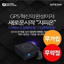 [무가입][무약정] 차량 무선위치추적기 (지피온 GP-L201)