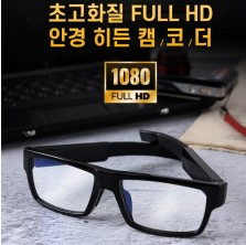 JW-7900(32GB) 안경카메라 고화질 30프레임 깨끗한녹화 초슬림사이즈 간편조작 몰래카메라 UCC동영상 보안감시 비밀녹화녹음